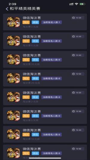 海王电竞APP图3