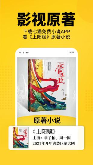 七猫小说免费阅读官网阅读下载安装旧版图2:
