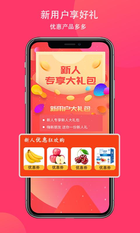 优惠选购APP安卓最新版图片1