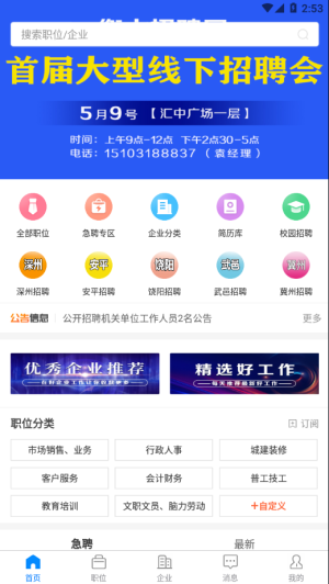 衡水招聘网App下载官方版图片1