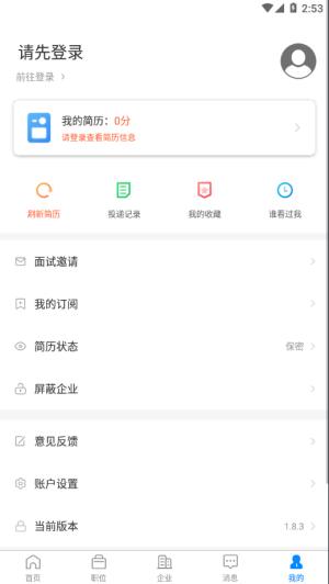 衡水招聘网App图3