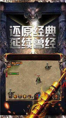 最老1.76纯复古传奇玛法游侠官方版图1