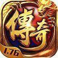 最老1.76纯复古传奇玛法游侠官方版