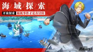 海贼王热血航行普通图4