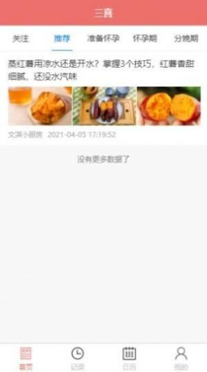 三喜资讯APP安卓版图片1