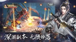 逍遥游天荒传说官方版图3