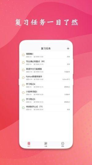 复习规划笔记App图2
