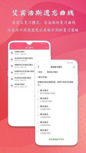 复习规划笔记App图3