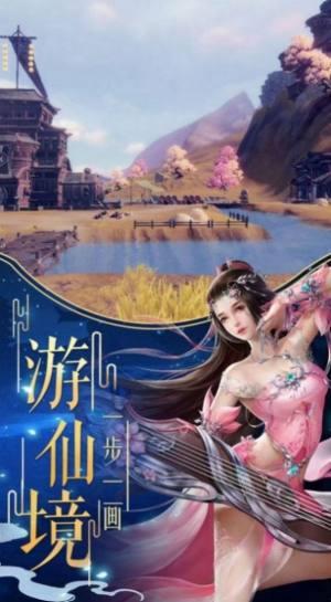 烛龙剑仙手游官网最新版图片1