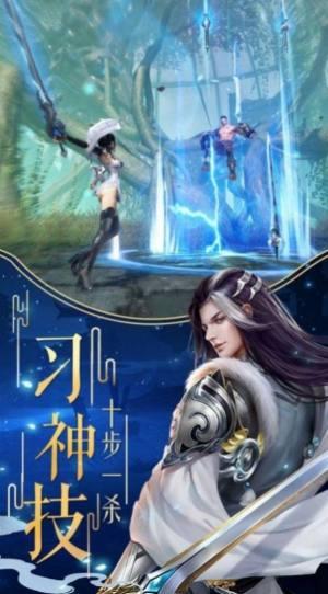 烛龙剑仙官方版图2