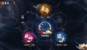 阴阳师圣帝任务攻略:圣帝任务完成方法图片2