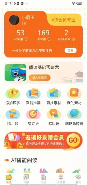 魔方AI阅读app图4