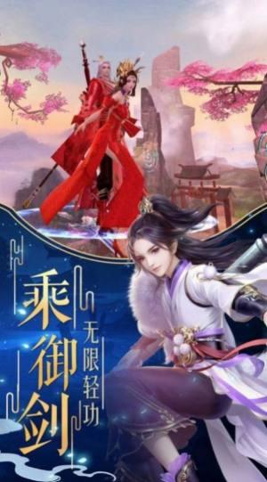 烛龙剑仙官方版图1