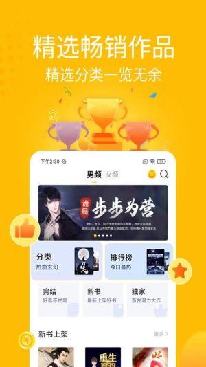 金豆小说App图1