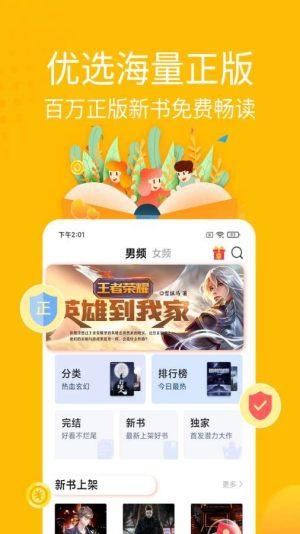 金豆小说App图2