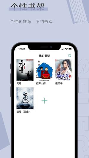 笔读屋App官方安卓版图片1