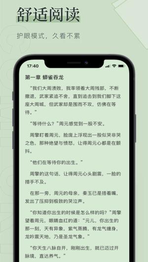 笔读屋App图2