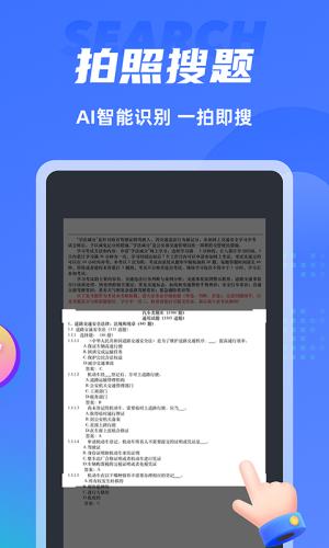 搜题侠App软件手机版图片1