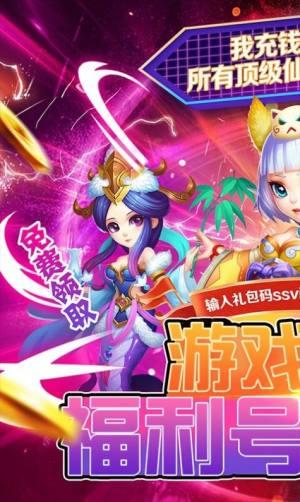 萌妖仙界官网版图4