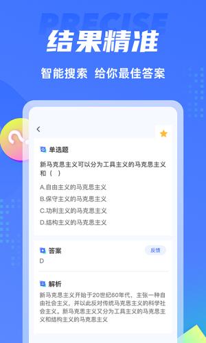搜题侠App图1