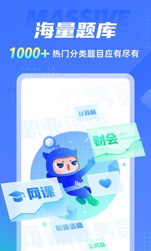 搜题侠App图2