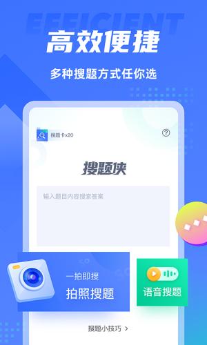 搜题侠App图3