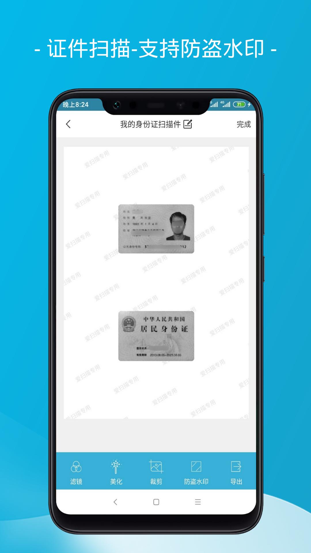 爱扫描app官网最新版下载图片1