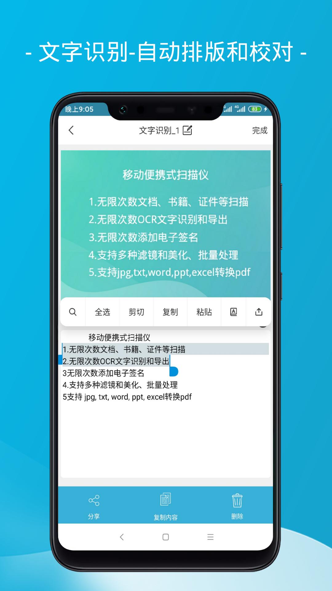 爱扫描app官网最新版下载图2: