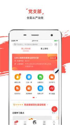 微信电子党员卡app图1