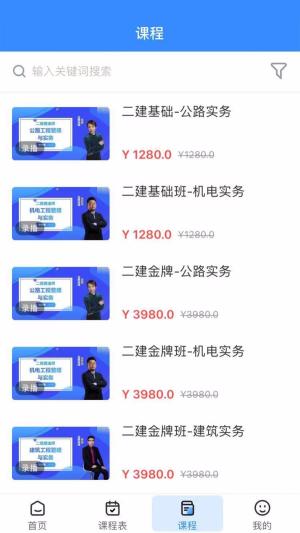 傅慧课堂App图2