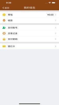 语基购物app图3