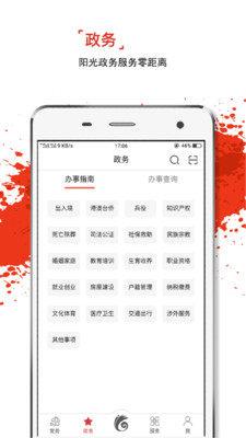 微信电子党员卡app图2