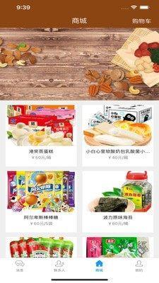 语基购物app图4
