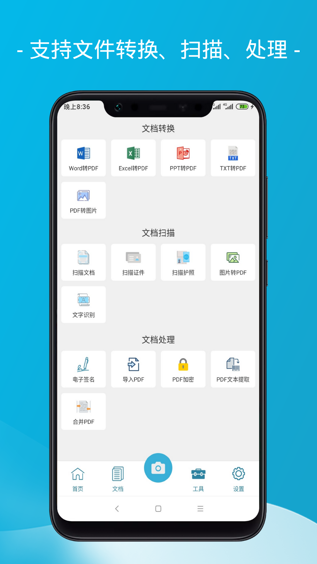 爱扫描app官网最新版下载图1: