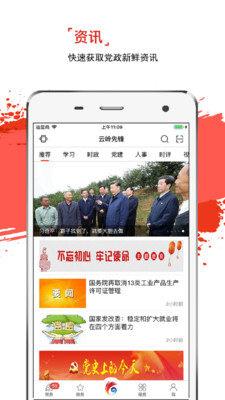 微信电子党员卡app图3