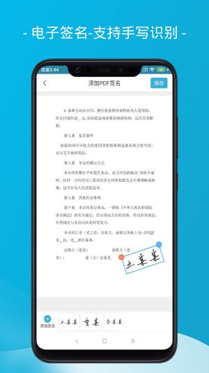 爱扫描app图3