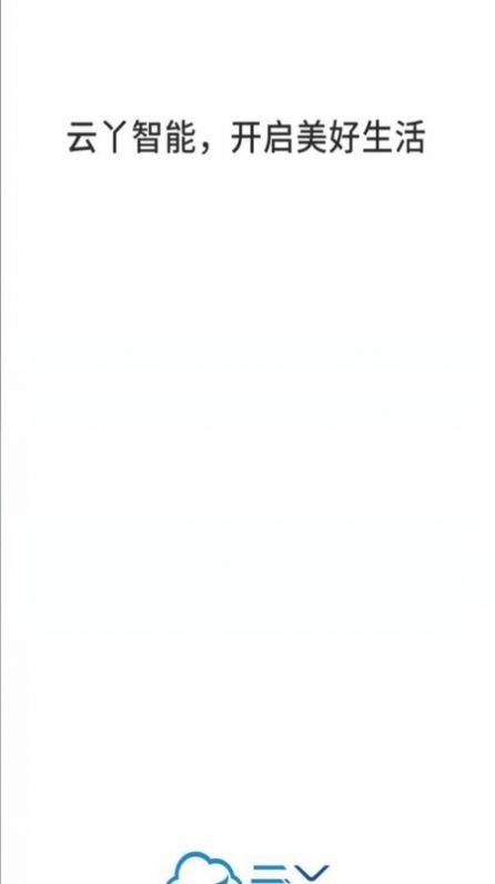 云丫智能APP官方版图3: