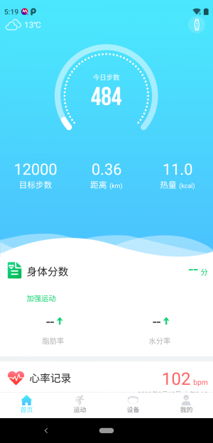 Mehealthy软件图2
