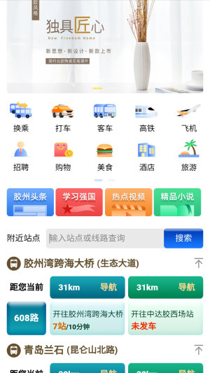 爱胶州app图2