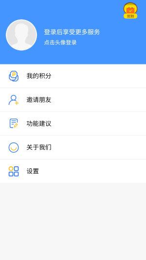 爱胶州app图3