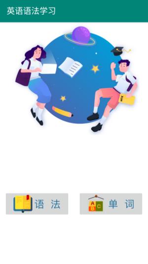 英语语法学习App图3