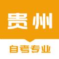 贵州自考之家App