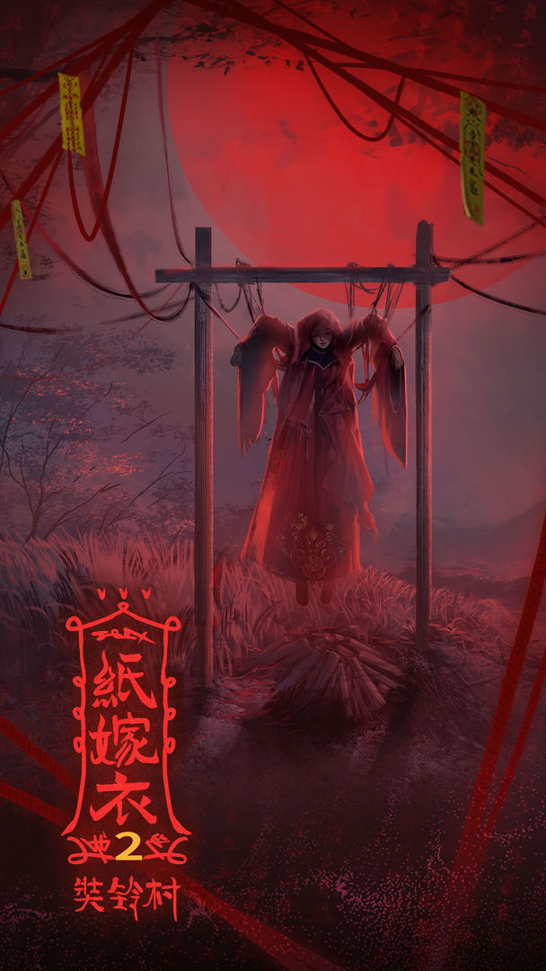 红嫁衣2奘铃村游戏安卓版图片1
