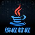 java编程学习app