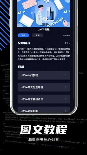 java编程学习app官方版图片1