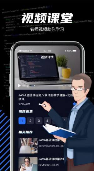 java编程学习app图1