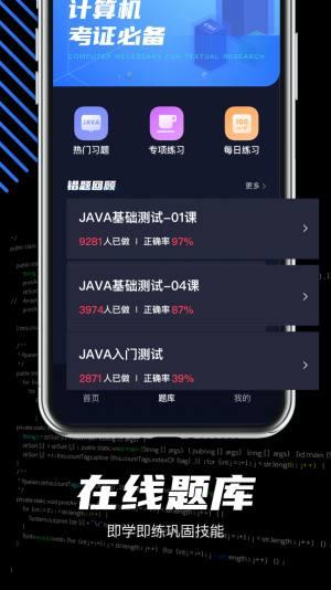 java编程学习app图3