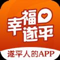 幸福遂平App