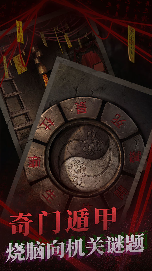 红嫁衣2奘铃村游戏安卓版图2: