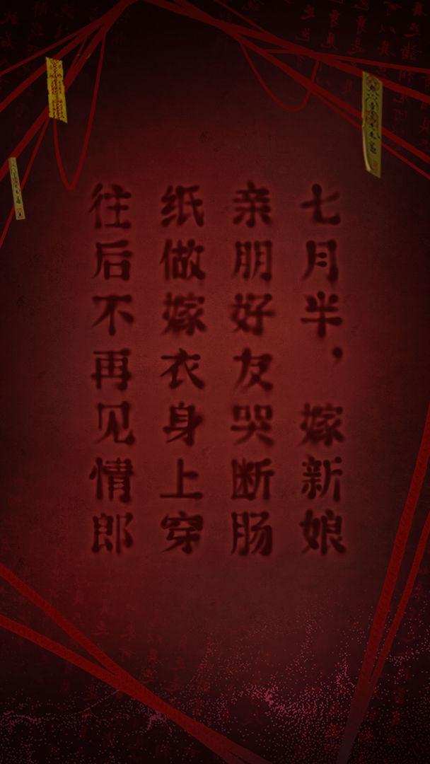 红嫁衣2奘铃村游戏安卓版图3: